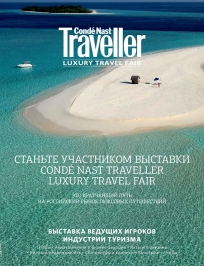 Condé Nast Traveller Luxury Travel Fair